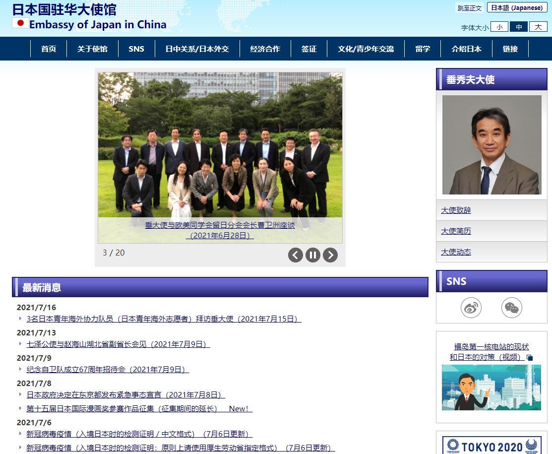 日本大使馆官网 日本驻华大使馆
