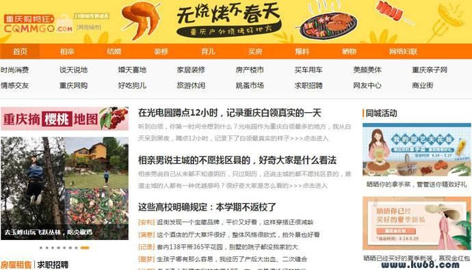 重庆购物狂:重庆生活交流与服务社区