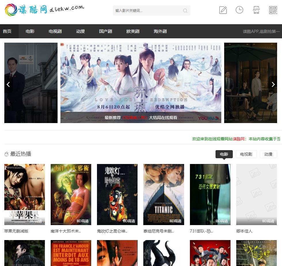 谍酷网(diekw)最新电视剧,最新电影,好看的抗日战争电影电视剧在线观看