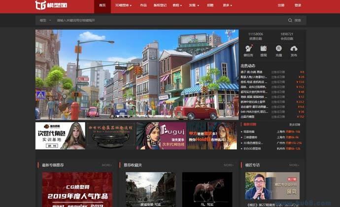 CG模型网:CG设计行业互动社区
