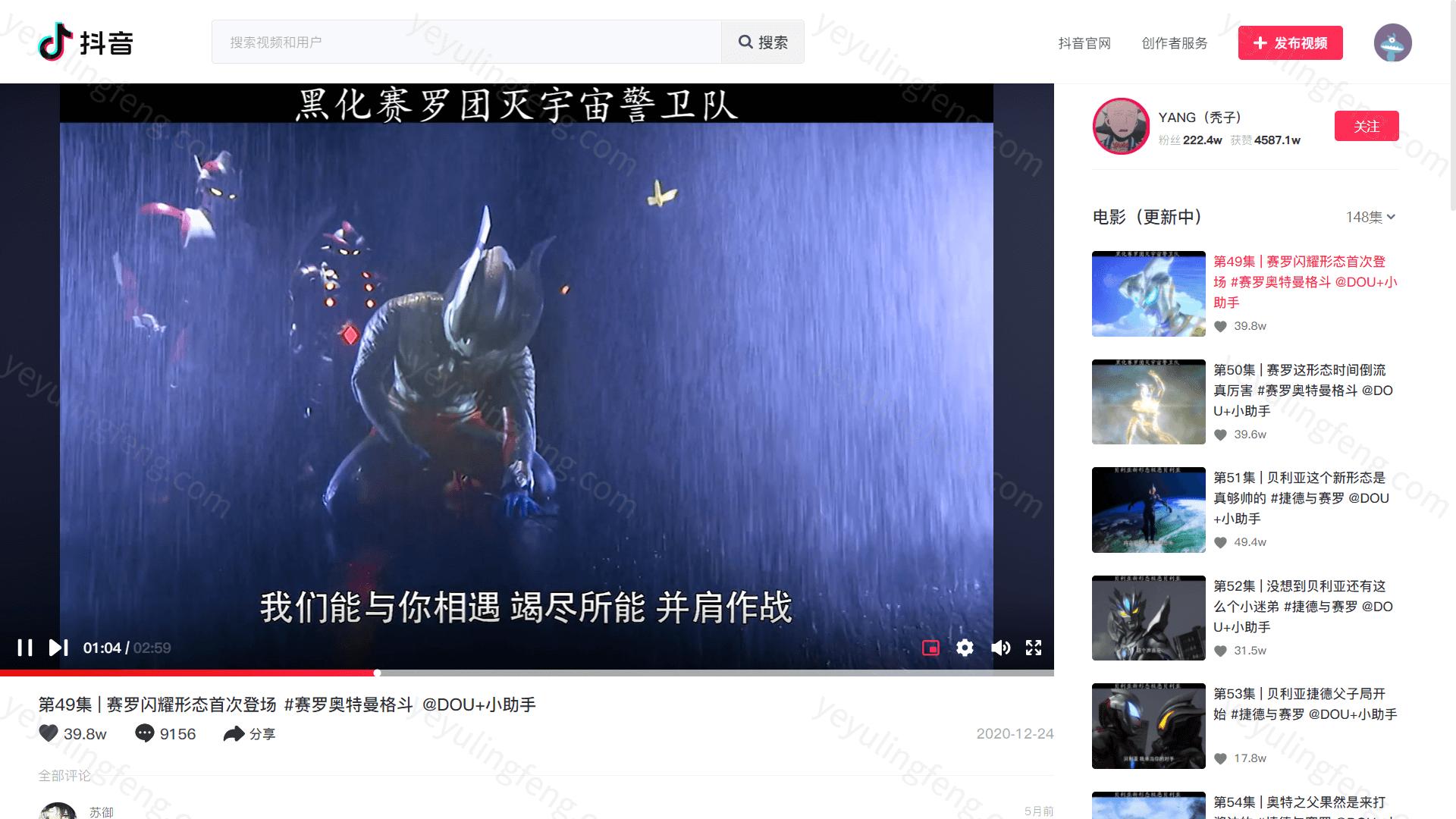 抖音网页版上线!电脑浏览器就可以刷短视频啦!