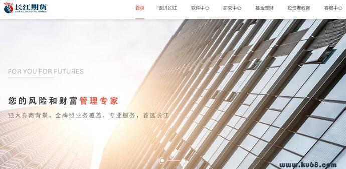 长江期货:长江证券旗下期货公司