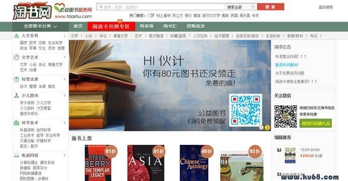 淘书网:特价好书,专业图书电商平台