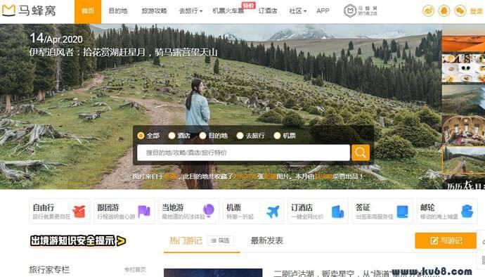 马蜂窝:马蜂窝旅游网,旅游社交分享平台