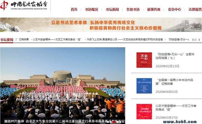 中国书法家协会:书法家专业性人民团体