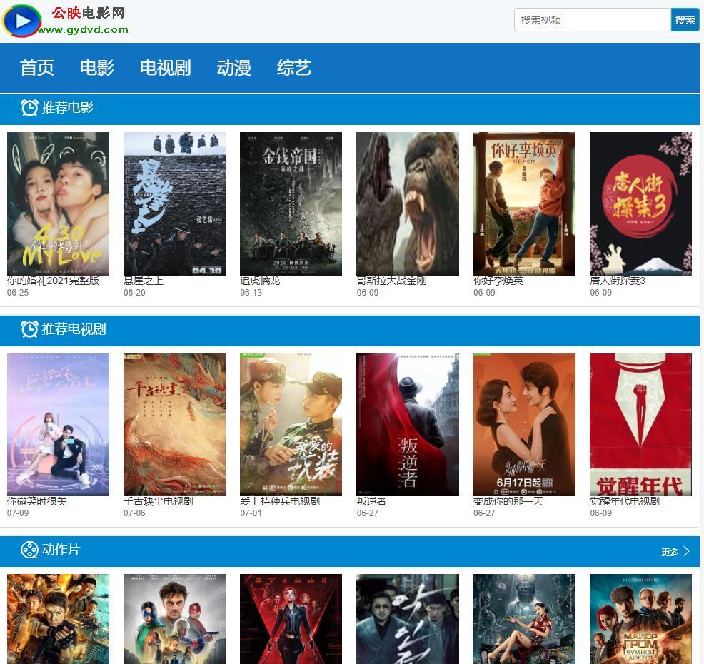 公映电影网(gydvd)好看的韩国电影,免费手机在线观看,公映影视