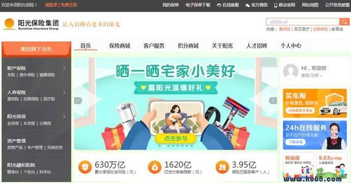 阳光保险:中国500强,综合性保险集团