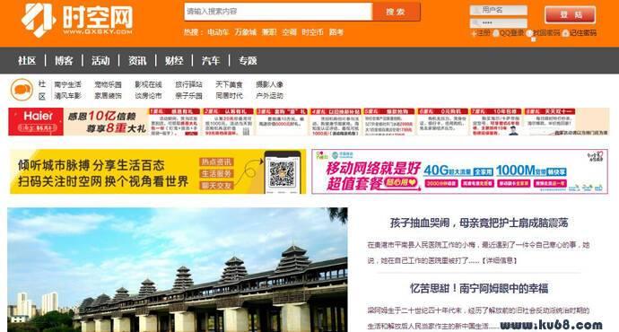 时空网:广西地区互联网门户社区
