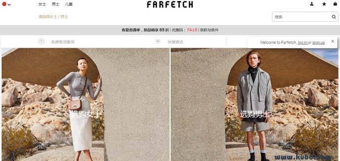 Farfetch:奢侈品牌时尚购物平台