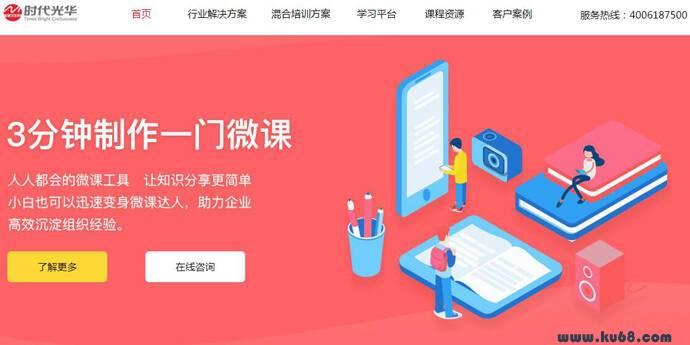 时代光华:企业培训管理课程在线学习平台