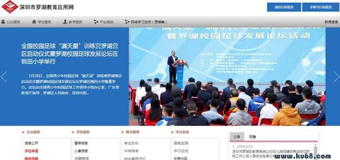 罗湖教育网:罗湖教育信息,深圳市罗湖教育应用网