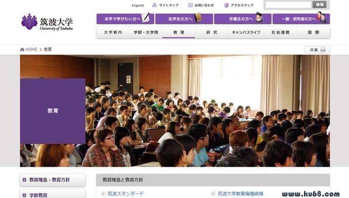 筑波大学:世界一流学府,研究型国立大学