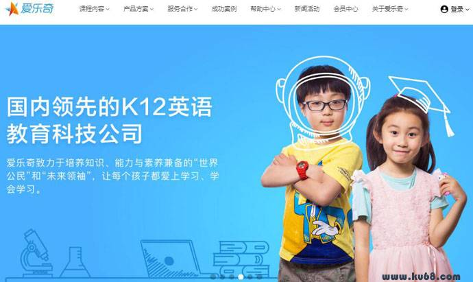 爱乐奇:英语教育产品和服务提供商
