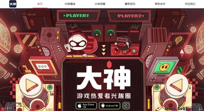 网易大神:网易游戏旗下的精英玩家社区