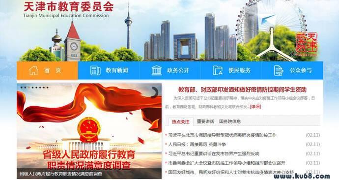 天津市教委:天津市教育委员会官网