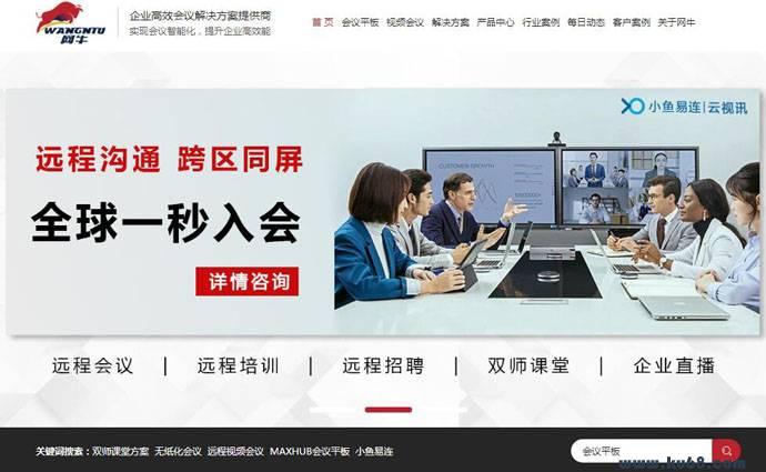 四川网牛:智能办公设备及云视讯解决方案集成商