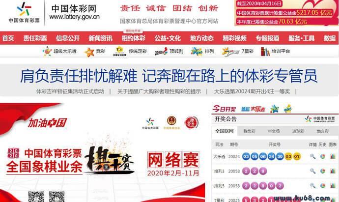 中国体彩网:中国体育彩票管理中心