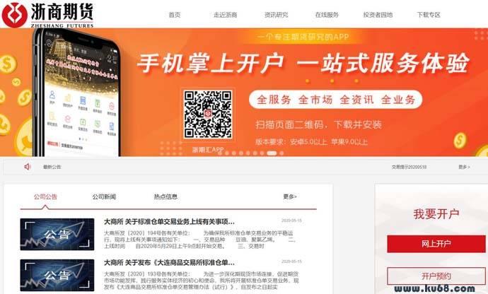 浙商期货:浙商证券股份有限公司全资子公司