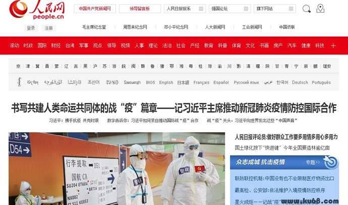 人民网:人民日报旗下综合新闻门户平台