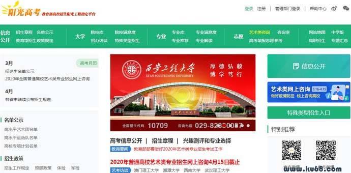 阳光高考网:教育部高校招生阳光工程指定平台