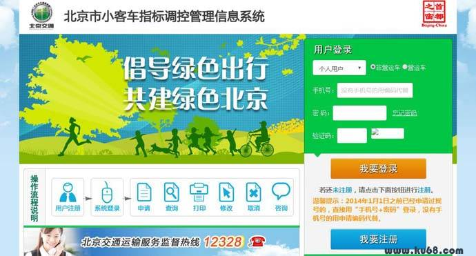 北京市小客车指标调控管理信息系统,北京小客车指标申请、摇号结果查询