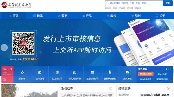 上交所:上海证券交易所官网