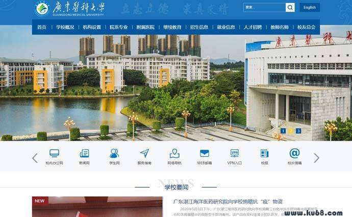 广东医科大学:广东省属重点建设大学