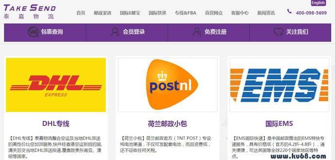 泰嘉物流:国际邮政快递,专业跨境物流服务商