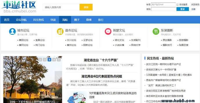 东湖社区:湖北荆楚网旗下东湖论坛