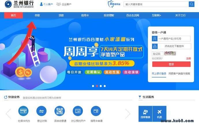 兰州银行:甘肃第一家地方法人股份制商业银行