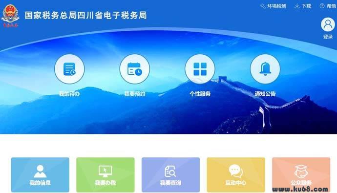 四川省电子税务局:四川省国家税务局网上办税服务厅