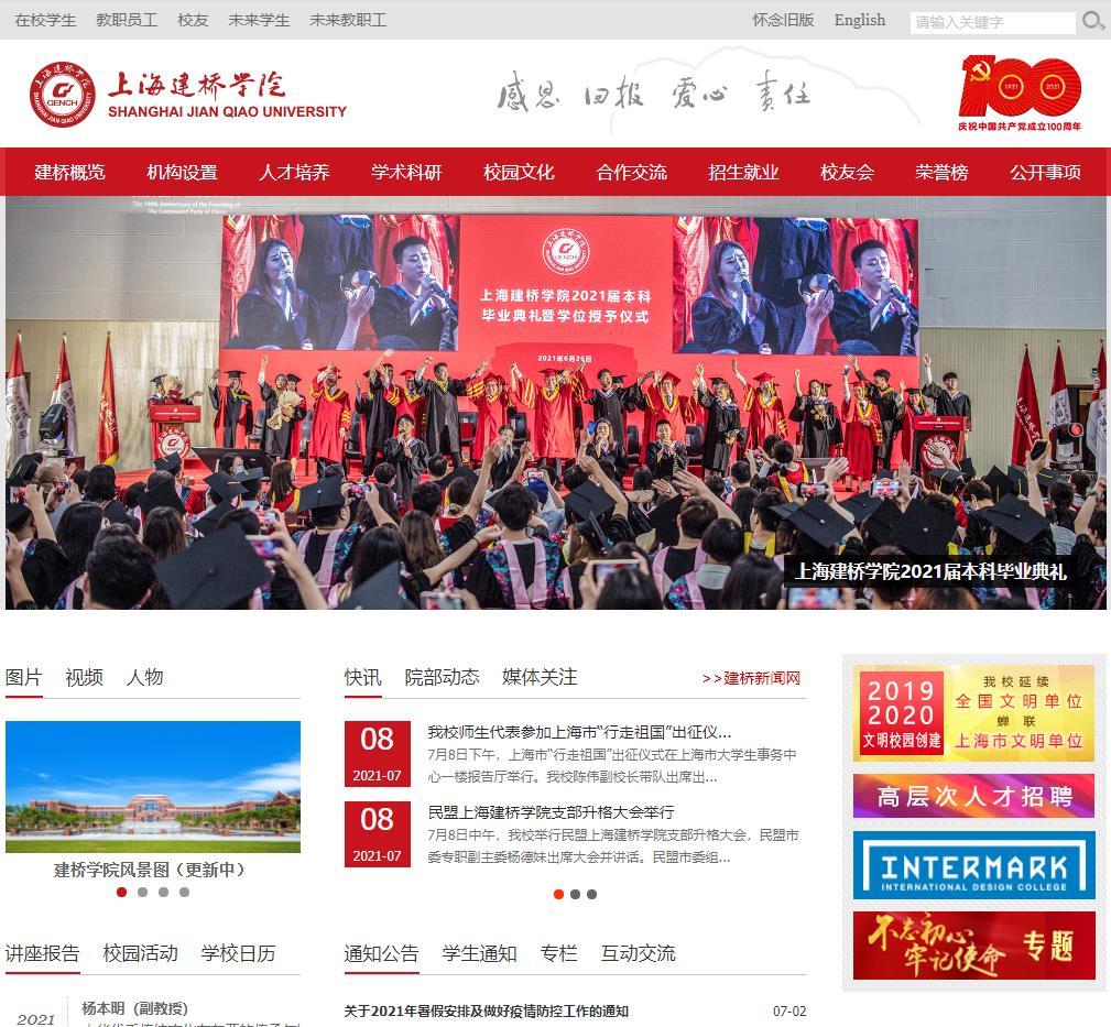 上海建桥学院官网