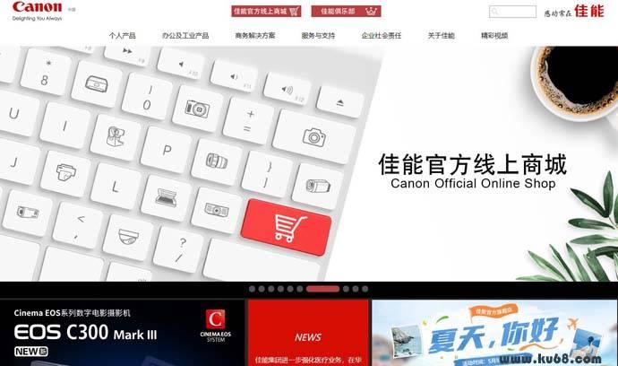 佳能官网:佳能中国有限公司官方网站
