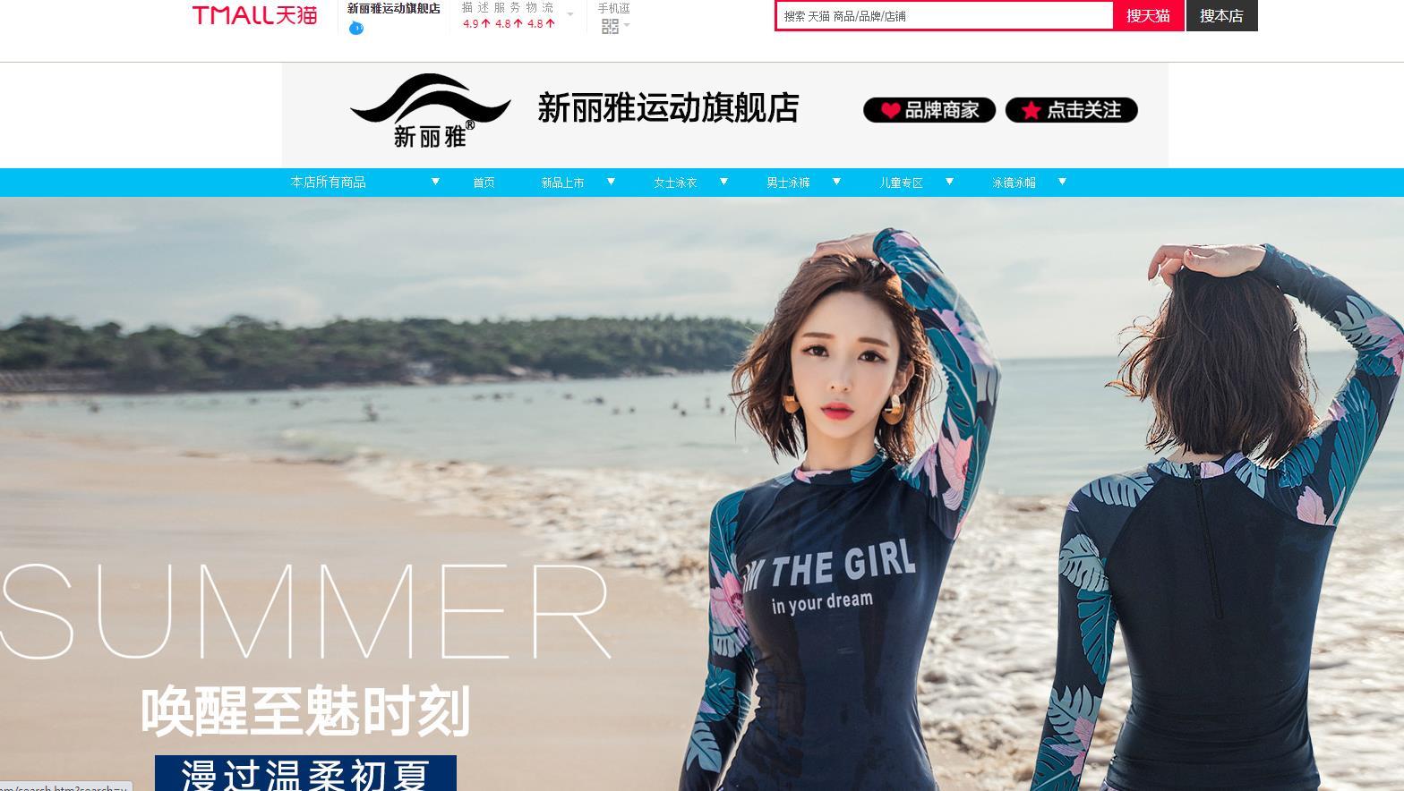 新丽雅泳衣官网 新丽雅泳衣官方旗舰店