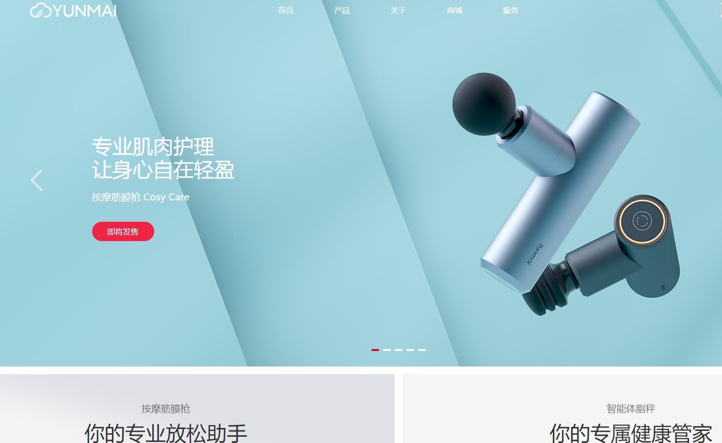 云麦科技(YUNMAI)官网 云麦科技官方旗舰店