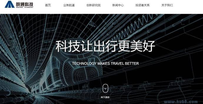 皖通科技:股票002331,产业互联网综合服务提供商