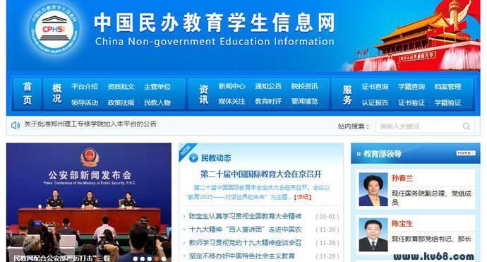 民教网:中国民办教育学生信息网
