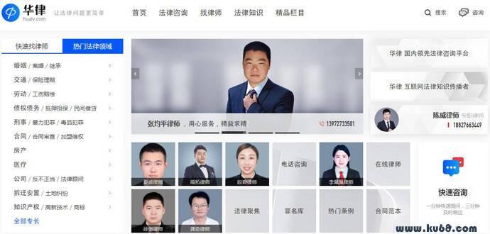 华律网:法律咨询网,律师在线咨询