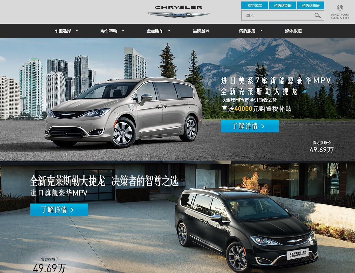 克莱斯勒(Chrysler)官网 美国著名汽车公司