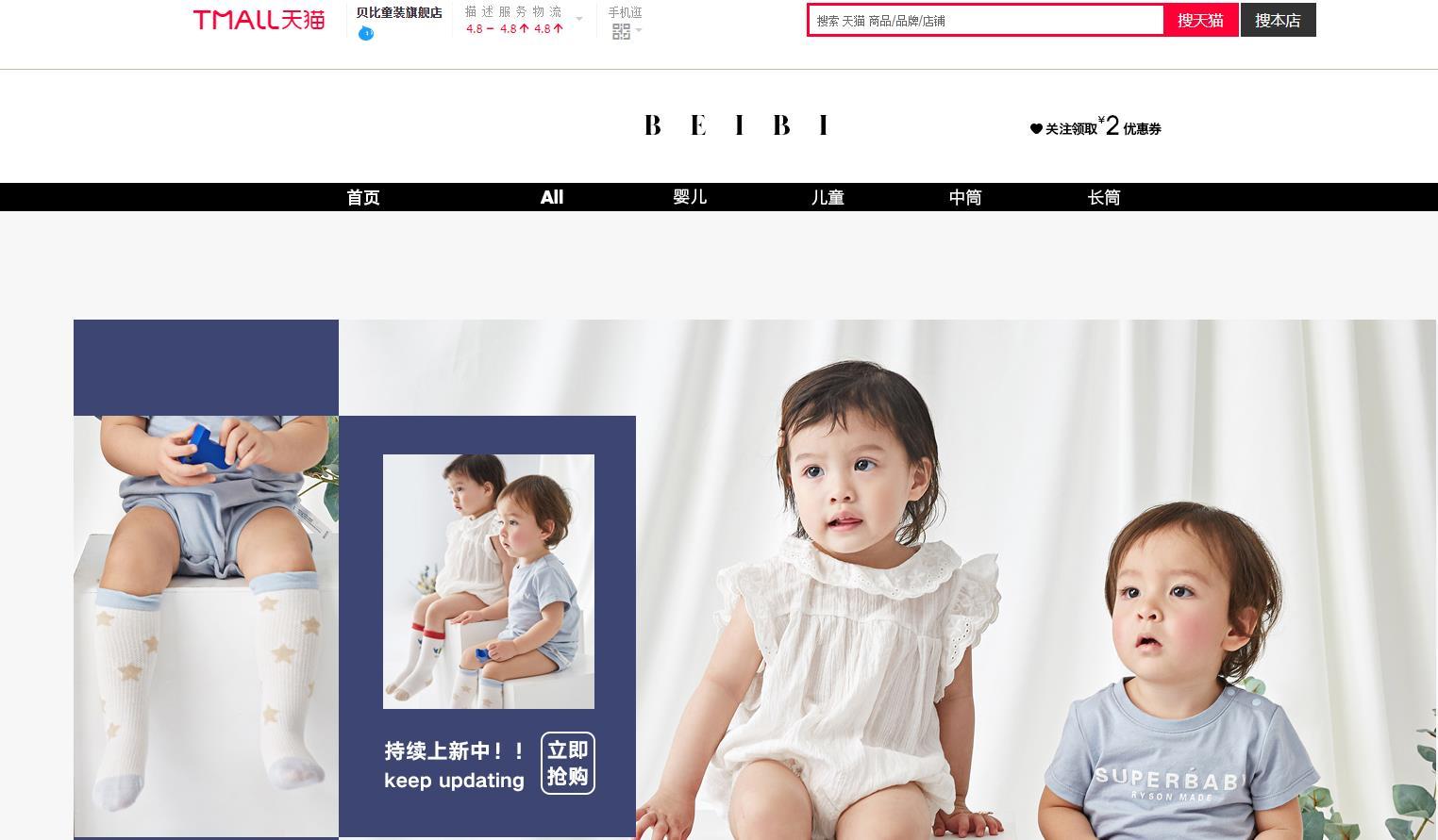 贝比(BEIBI)童装官网 贝比童装官方旗舰店