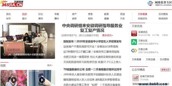 万家热线:安徽专业网络媒体门户