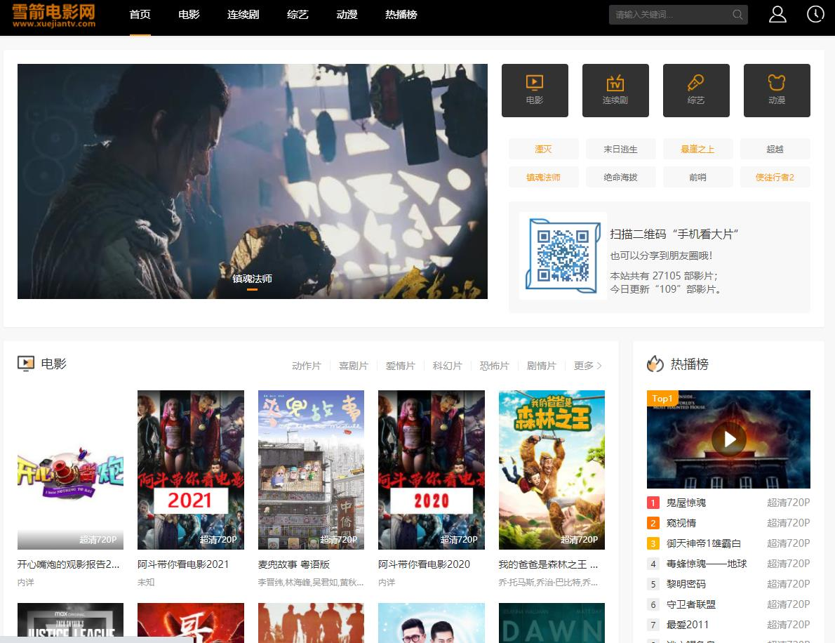 雪箭电影网(xuejiantv)全网高清电影,最新电视剧在线观看,雪箭影视