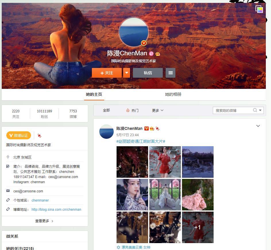 陈漫官方微博 摄影师陈漫新浪微博