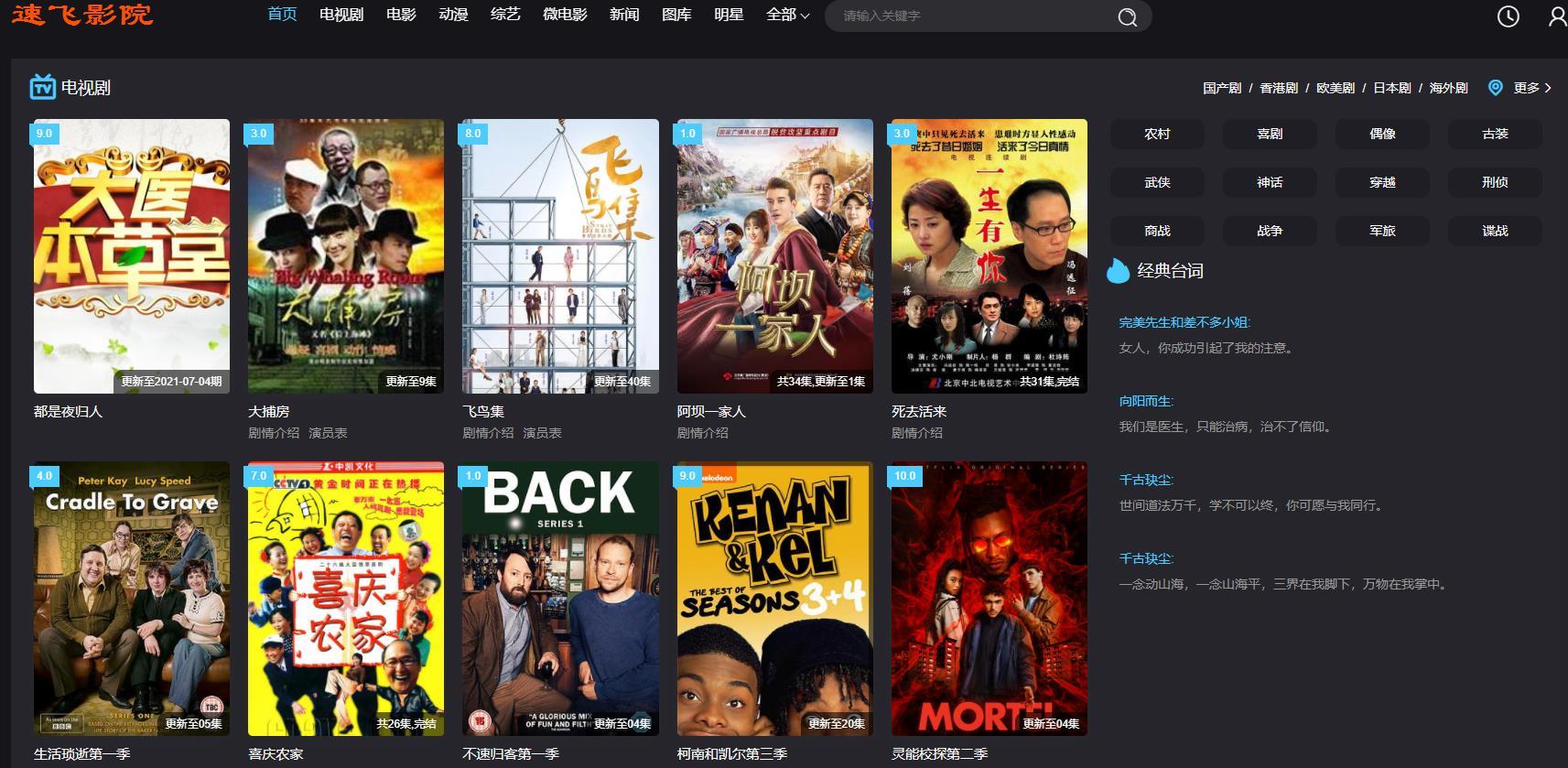 速飞影院(sufei)全网好看的vip会员电影电视剧西瓜影音免费在线观看