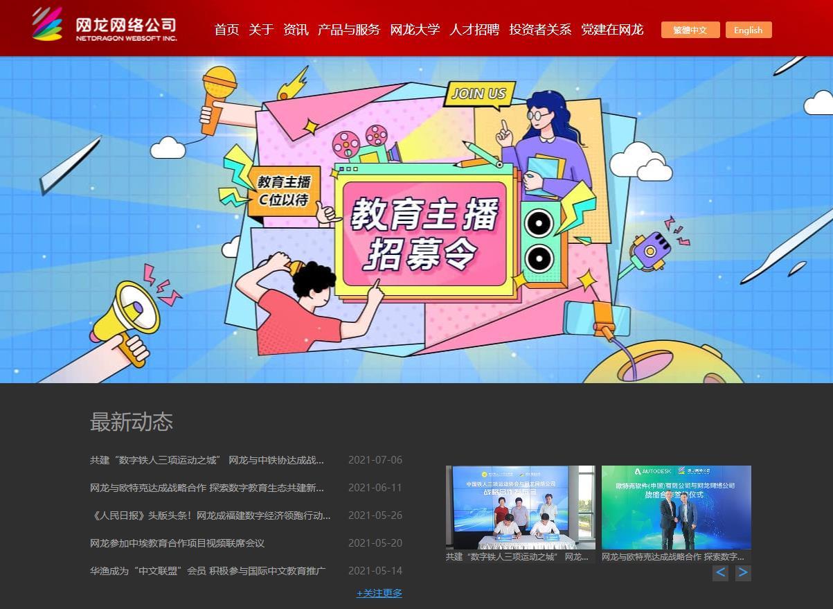 网龙网络控股有限公司_中文站点