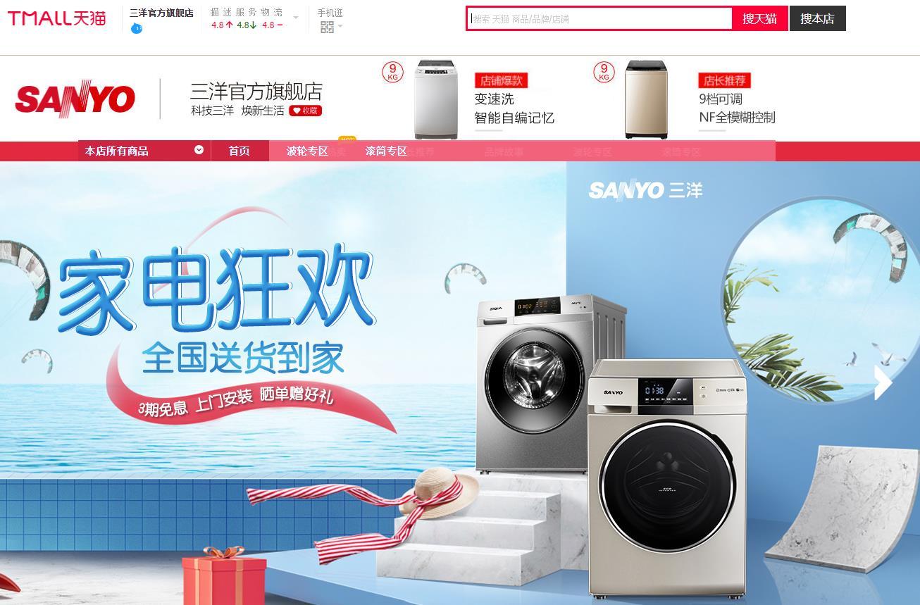 三洋(SANYO)官网 三洋电器官方旗舰店