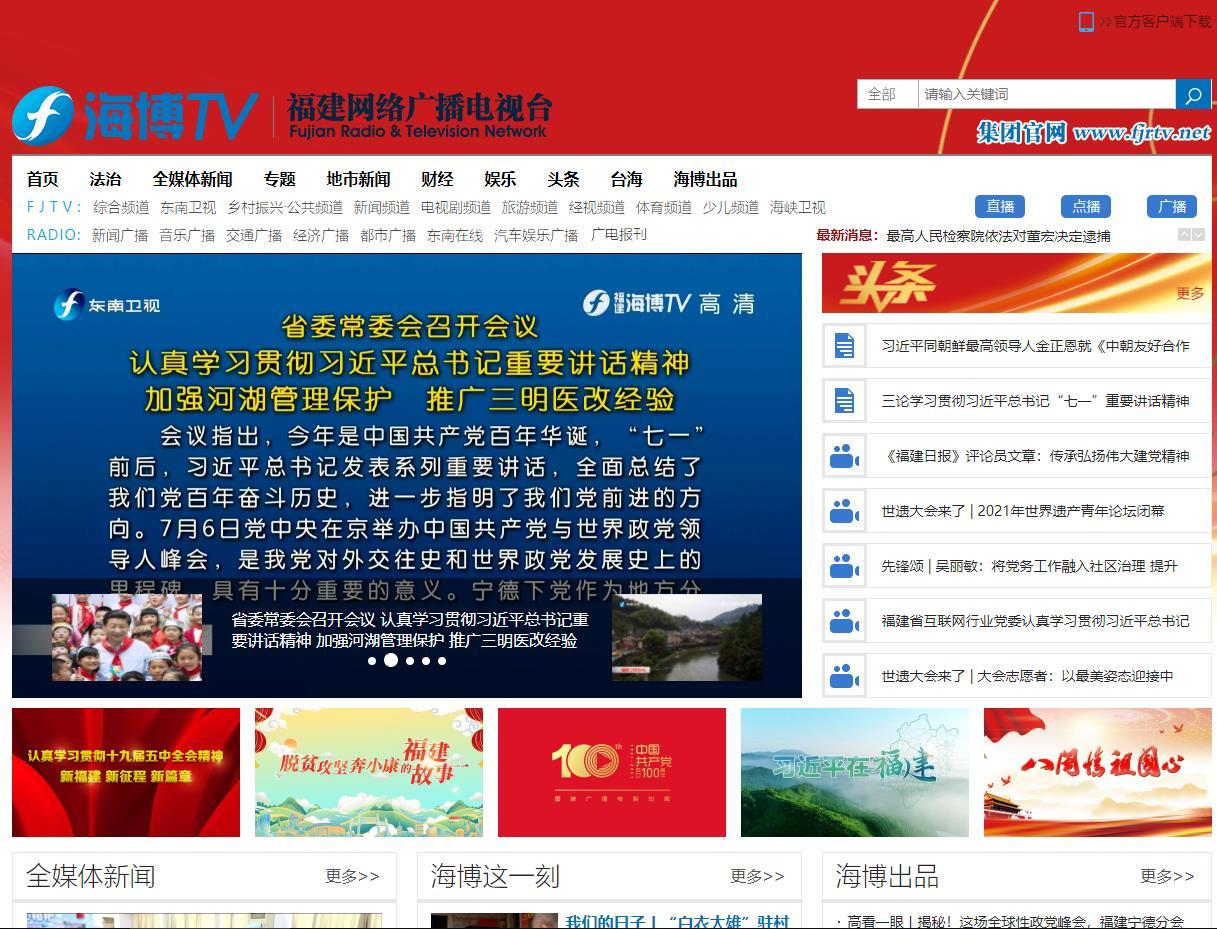 福建网络广播电视台-福建省最大音视频新闻门户