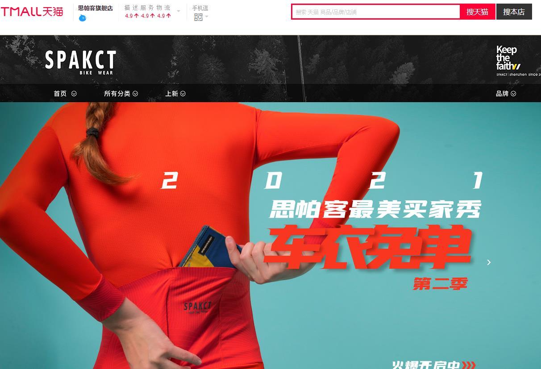 思帕客(spakct)官网 思帕客官方旗舰店
