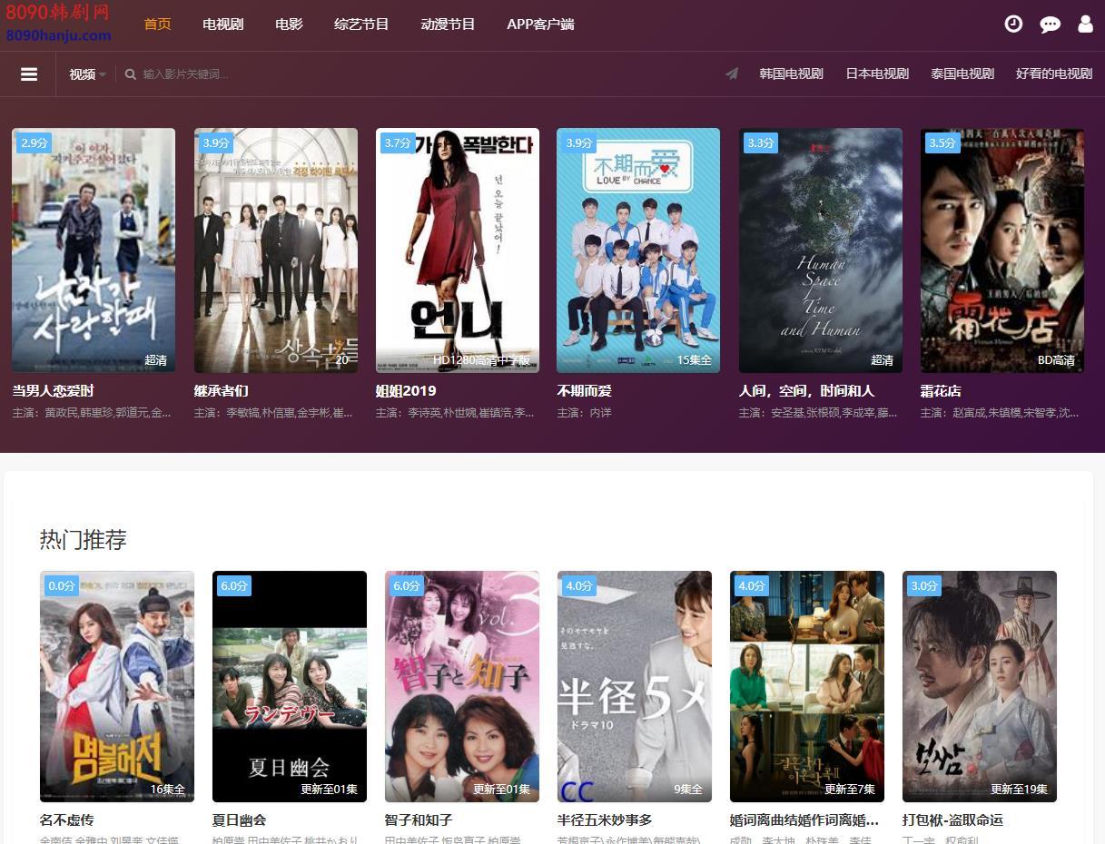 8090韩剧网(8090hanju)韩剧网,最新韩剧,好看的韩剧,韩国电影