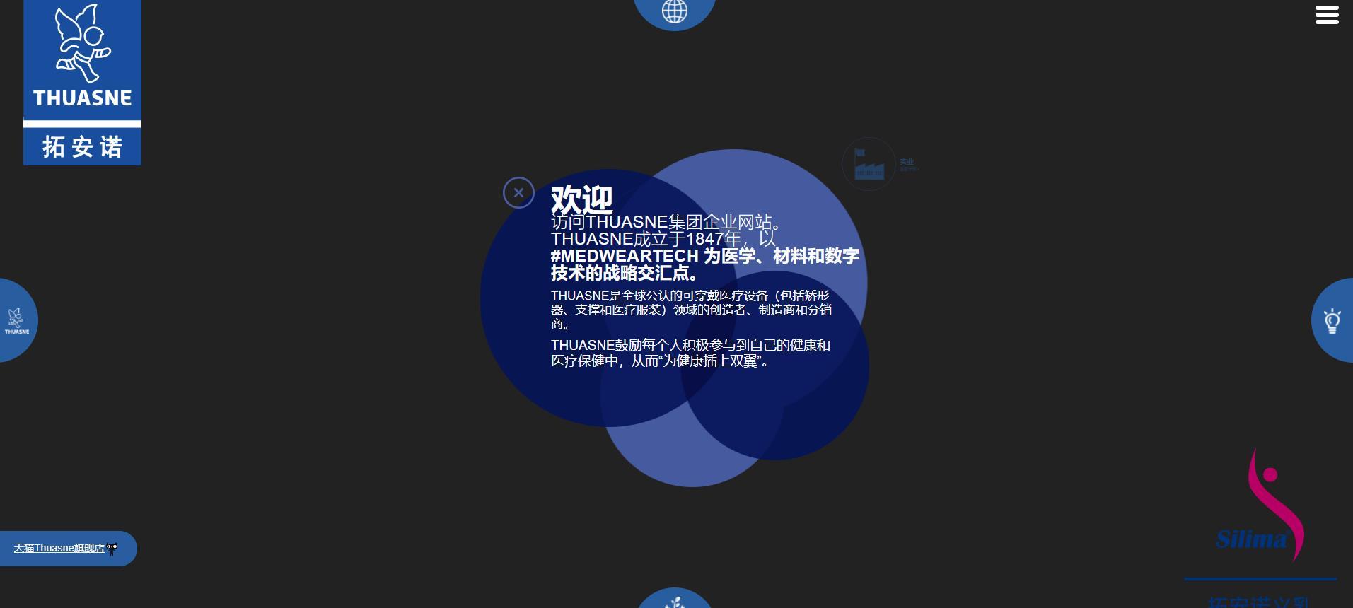 拓安诺(THUASNE)中国官网 THUASNE官方旗舰店